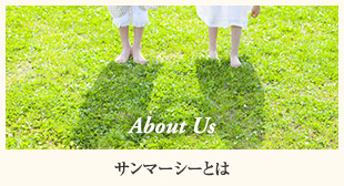 About Us サンマーシーとは